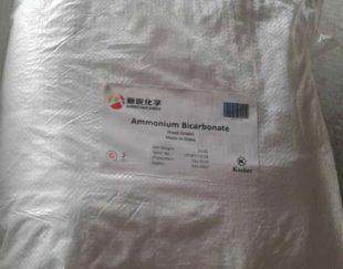 آمونیوم بیکربنات (Ammonium bicarbonate)