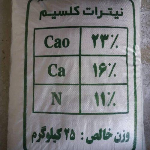 نیترات کلسیم   (کلسیم نیترات (Calcium nitrate)