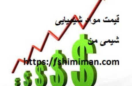 لیست قیمت مواد شیمیایی صنعتی