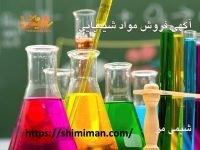 آگهی فروش مواد شیمیایی در شیمی من