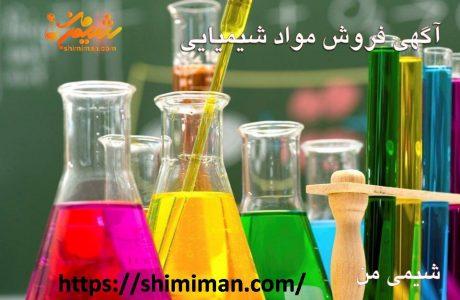 آگهی فروش مواد شیمیایی