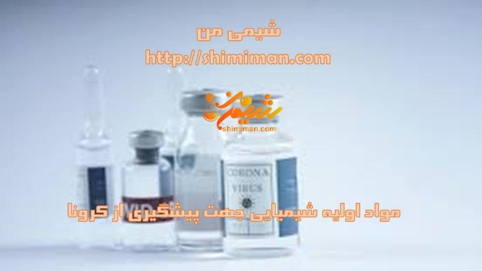 مواد اولیه شیمیایی جهت پیشگیری از کرونا2