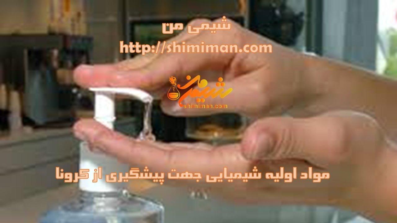 مواد اولیه شیمیایی جهت پیشگیری از کرونا5