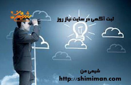 ثبت آگهی در سایت نیاز روز