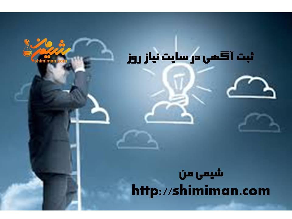 ثبت آگهی در سایت نیاز روز 12