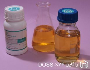 دی اکتیل سدیم سولفوسوکسینات ۷۴٪