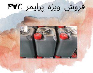 پرایمر PVC