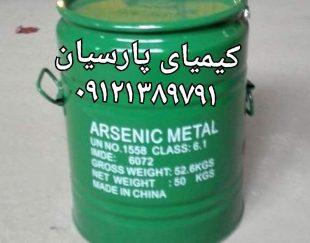 فلز آرسنیک