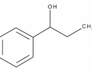 1-فنیل-1-پروپانول