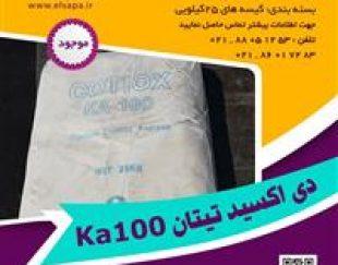 تیتانیوم دی اکسیدKA۱۰۰