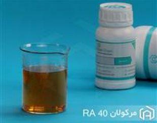 دیسپرس کننده آمونیومی رنگ ( مرکولان RA-۴۰)