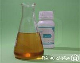 دیسپرس کننده سدیمی رنگ ( مرکولان RN-۴۰)