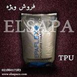TPU ترموپلاستیک پلی یورتان