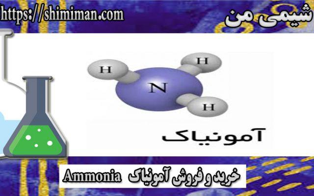 خرید و فروش آمونیاک Ammonia