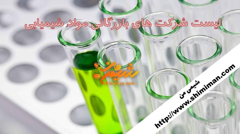 لیست شرکت های بازرگانی مواد شیمیایی2