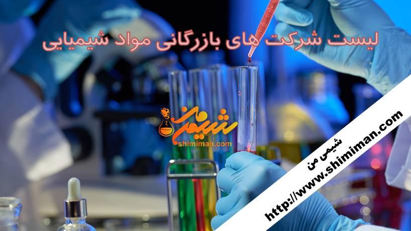 لیست شرکت های بازرگانی مواد شیمیایی4