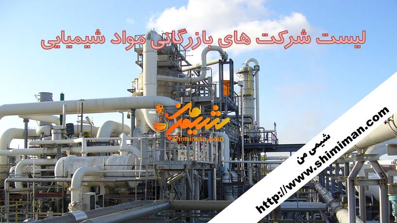 لیست شرکت های بازرگانی7 مواد شیمیایی7