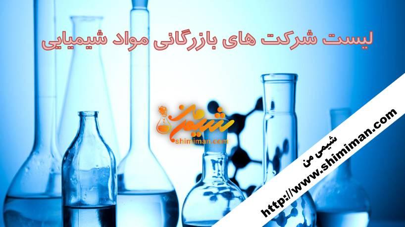 لیست شرکت های بازرگانی مواد شیمیایی8
