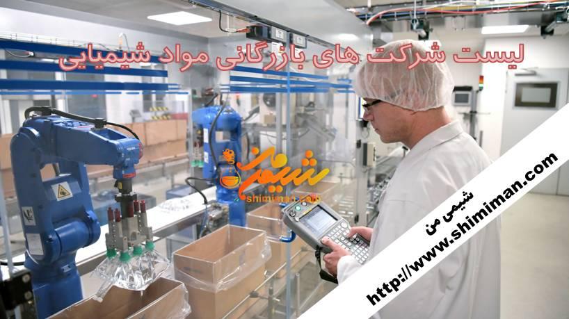 لیست شرکت های بازرگانی مواد شیمیایی9