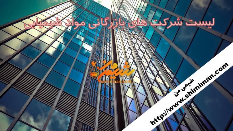 لیست شرکت های بازرگانی مواد شیمیایی11