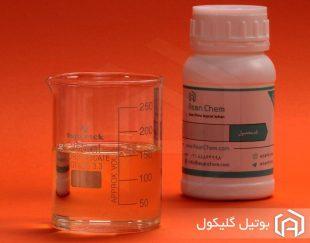 بوتیل گلیکول (گلایکول)