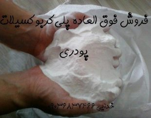 پلیکربوکسیلات
