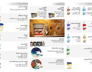 محصولات شیمی ساختمانی