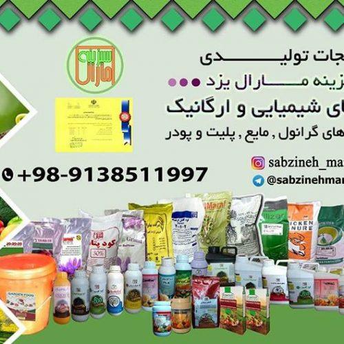 فروش کود کشاورزی_سبزینه مارال