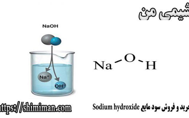 خرید و فروش سود مایع Sodium hydroxide