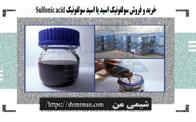 خریدوفروش سولفونیک اسید یا اسیدسولفونیک Sulfonic acid