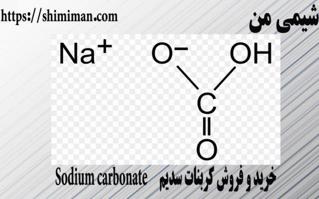 خرید و فروش کربنات سدیم Sodium carbonate
