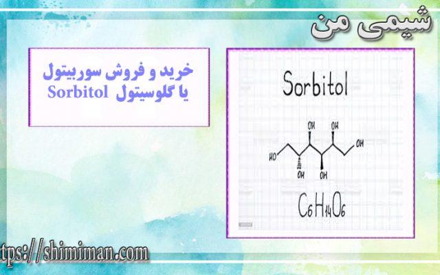 خرید و فروش سوربیتول یا گلوسیتول Sorbitol