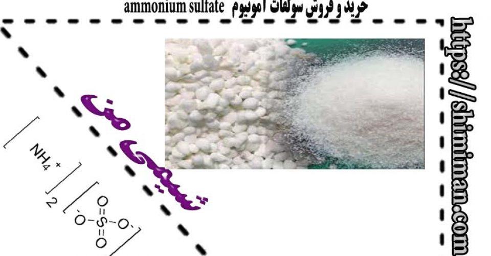خرید و فروش سولفات آمونیوم ammonium sulfate