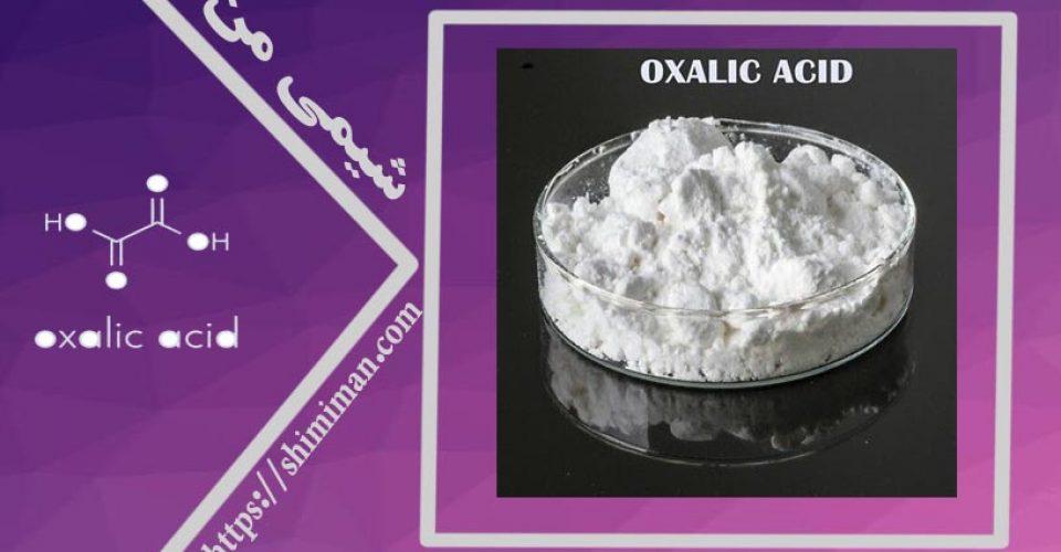 خرید و فروش اسید اگزالیک یا اگزالیک اسید Oxalic acid