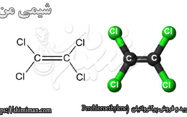 خرید و فروش پرکلرواتیلن Perchloroethylene