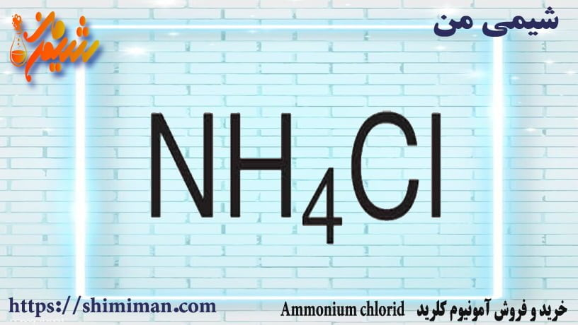 خرید و فروش آمونیوم کلرید Ammonium chloride