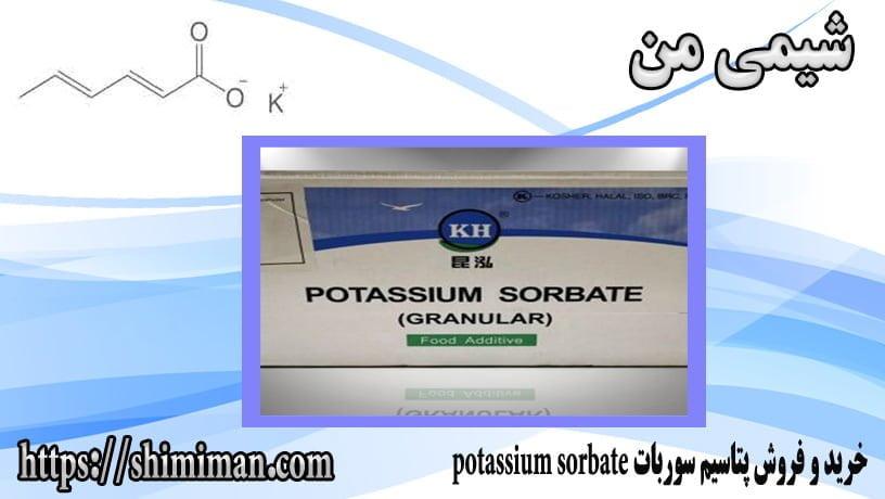 خرید و فروش پتاسیم سوربات potassium sorbate