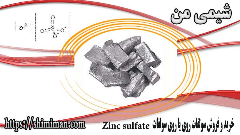 خرید و فروش سولفات روی یا روی سولفات Zinc sulfate