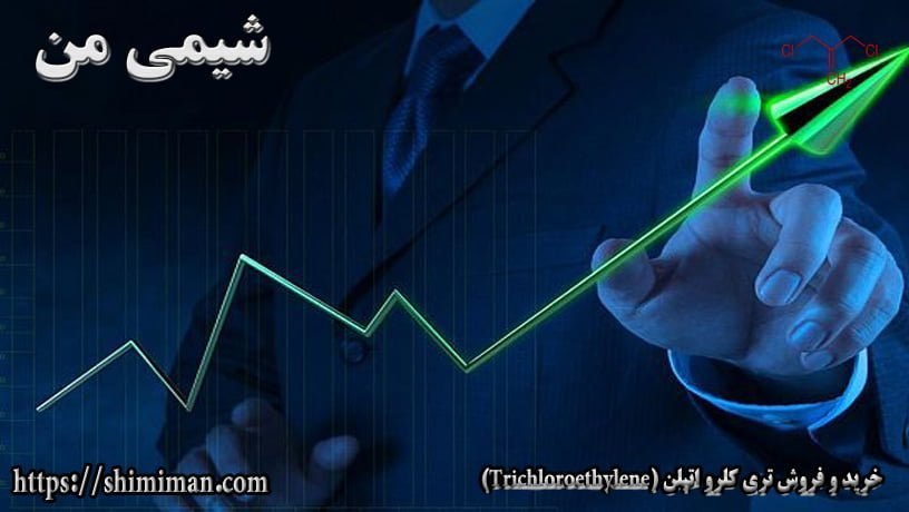 خرید و فروش تری کلرو اتیلن (Trichloroethylene)