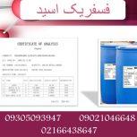 فسفریک اسید