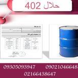 حلال 402