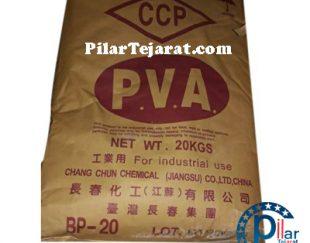 پلی وینیل الکل PVA) BP20)