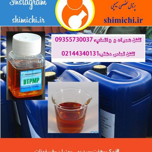 خرید و فروش نمک هفت سدیمی DTPMP.Na7