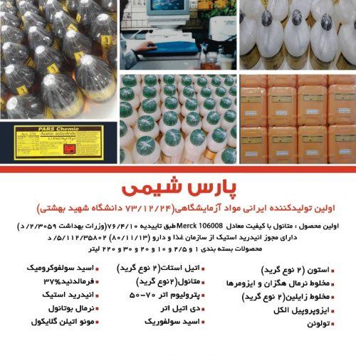 دی اتیل اتر -تولید و فروش مواد شیمیایی آزمایشگاهی