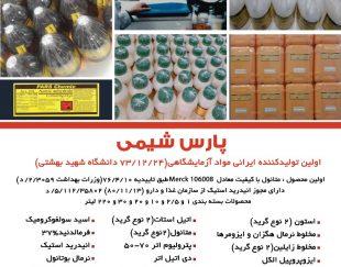 فروش اسید سولفوکرومیک