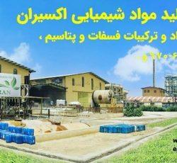 فروش مستقیم اسید فلوئوریک از کارخانه اکسیران