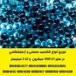 توزیع و ارائه انواع گلاسبید و پرل شیشه ای در گرید آزمایشگاهی و صنعتی