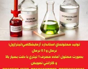 ساخت و توليد  (تيترازولها – محلولهاي استاندارد تيتراسيون)