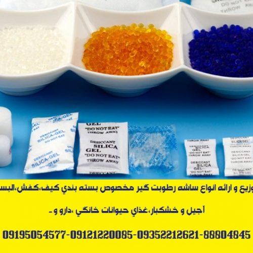 تامین ساشه رطوبت گیر(سیلیکاژل) مخصوص بسته بندی محصولات شما