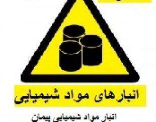 انبار مواد شیمیایی پیمان